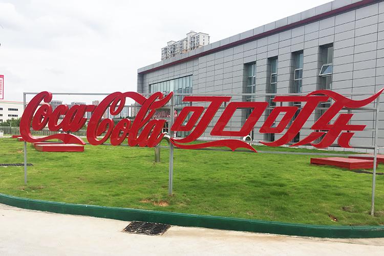 中粮可口可乐导视标识