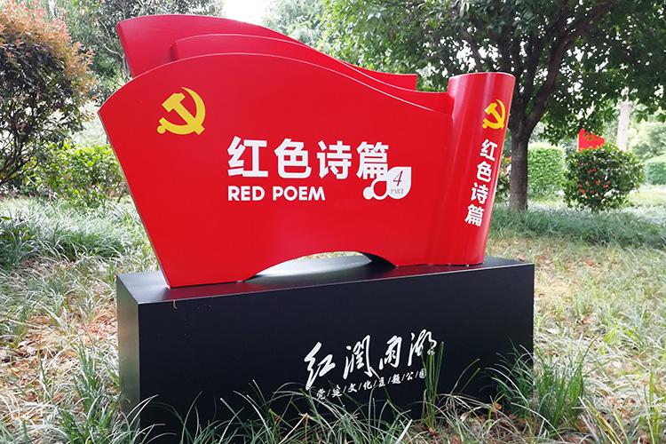 园林红色文化标识牌