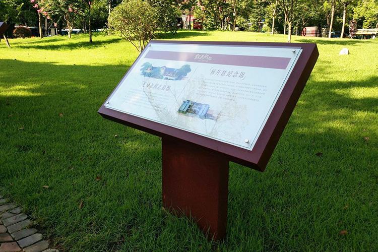公园文化宣传标识牌