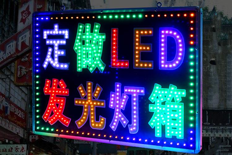 LED电子发光灯箱