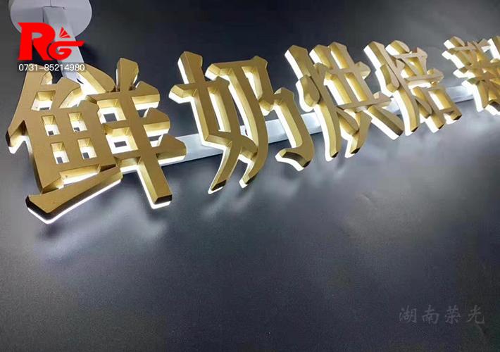 吊装发光字 长沙迷你发光字 LED发光字 烤漆背发光字
