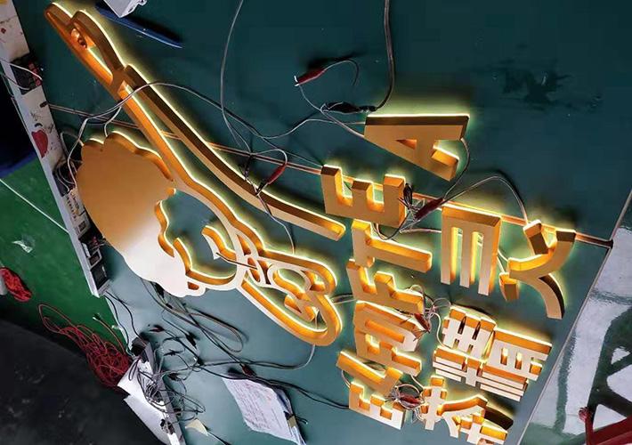 长沙钛金背光字 LED背发光 奶茶店发光字 精工迷你发光字制作
