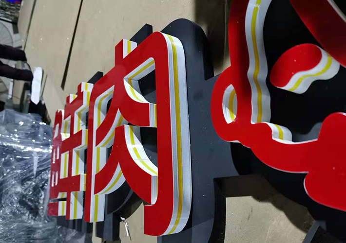 长沙超级字 LED超级发光字 3D发光字制作 液体亚克力发光字