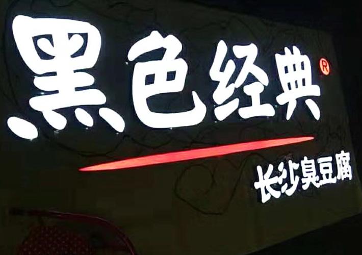 树脂发光字 长沙树脂字 LED发光字 小吃店发光字
