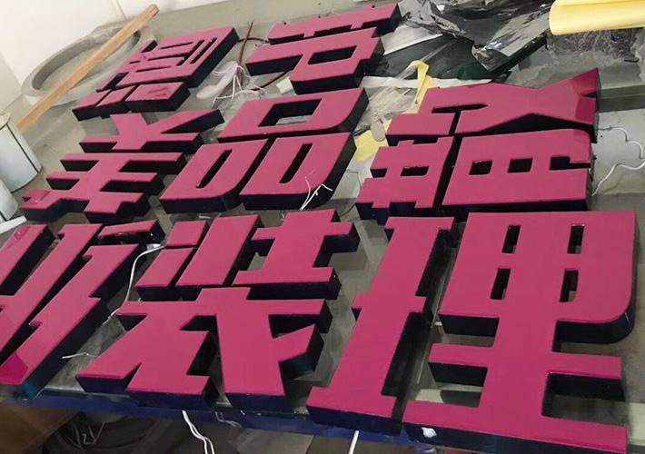 长沙发光字 LED树脂字制作 树脂发光字价格