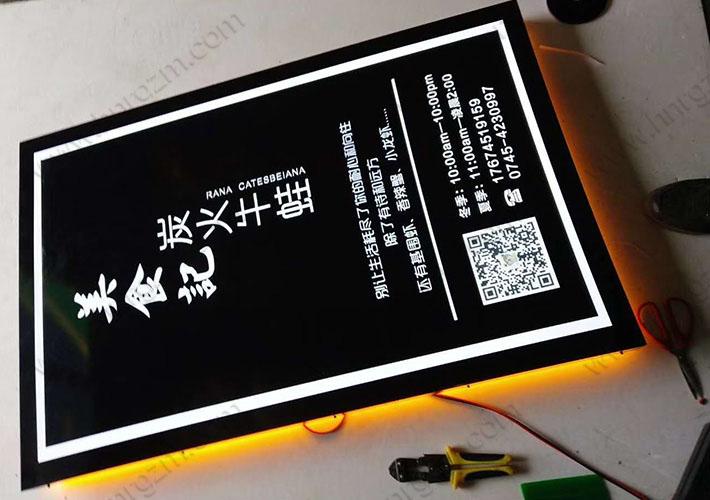 LED镂空灯箱 烤漆灯箱 长沙镂空标牌 背发光灯箱