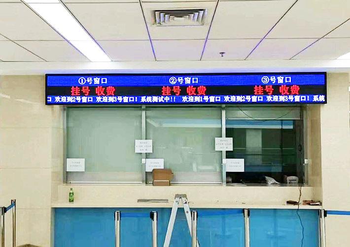 长沙显示屏制作 LED室内全彩条屏制作 长沙医院大厅显示屏