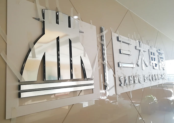 电商公司背景墙设计 LOGO形象墙制作 长沙亚克力水晶字