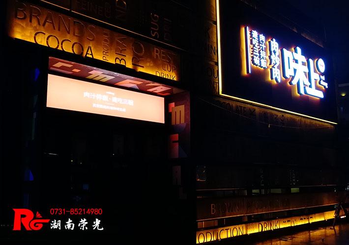 长沙餐厅招牌设计 餐饮店铺招牌发光字 餐厅门头招牌