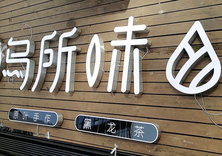 长沙无边字制作 LED广告发光字 亚克力无边字工艺