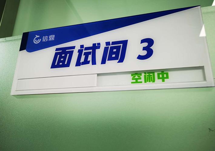 长沙公司门牌定制 亚克力标识牌 活动推拉办公室门牌制作