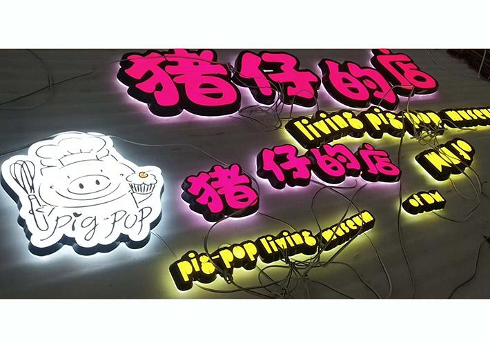 长沙迷你发光字 LED迷你字制作 长沙MINI发光字 餐饮小吃店迷你字