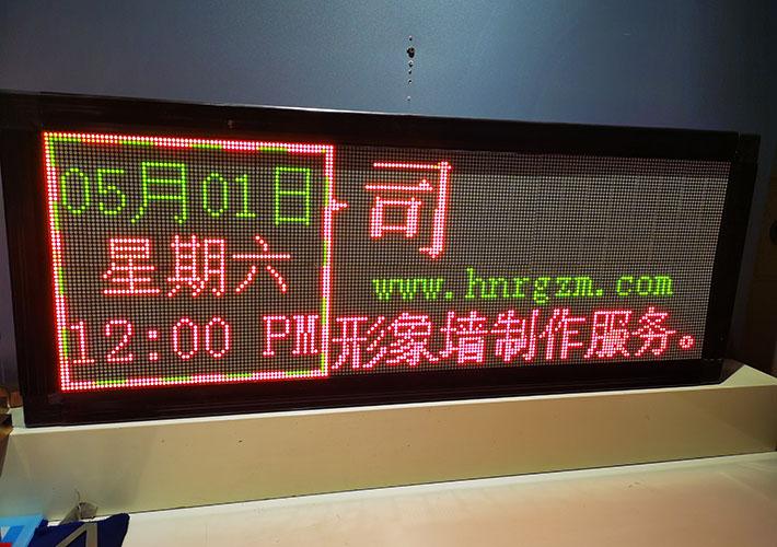 双色室内LED显示屏 长沙4.75显示屏 长沙公司会议显示条屏制作