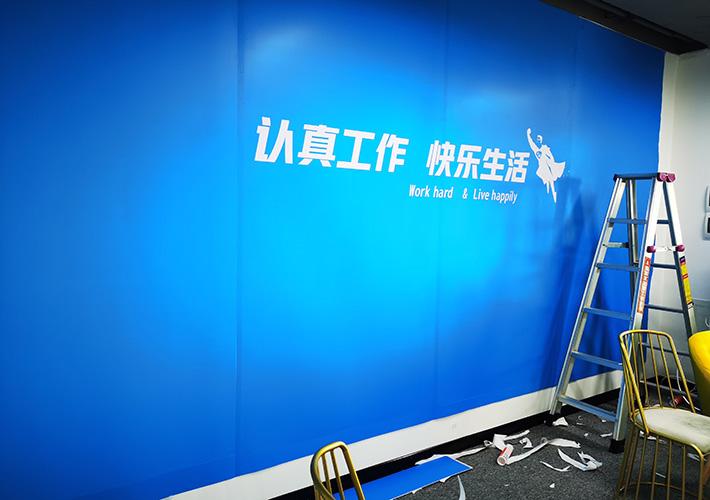 墙面广告制作 PVC背胶车贴施工,长沙公司文化广告设计