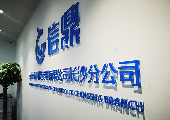 长沙水晶字制作 10+3亚克力立体字 公司形象墙广告字