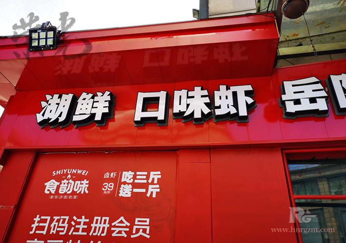 长沙餐饮招牌设计 LED双面发光字 湘菜馆广告牌