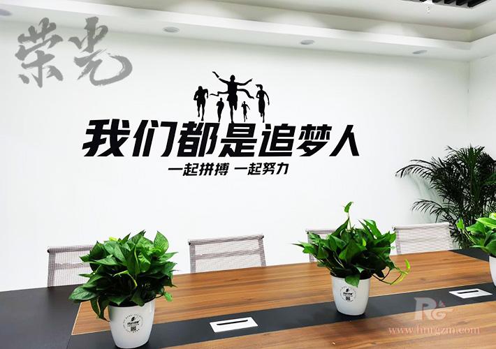 长沙公司会议室背景墙设计 亚克力广告字制作安装
