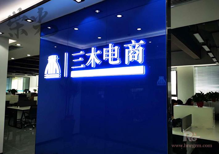 长沙公司logo墙设计 办公室形象墙制作 LED迷你发光字墙