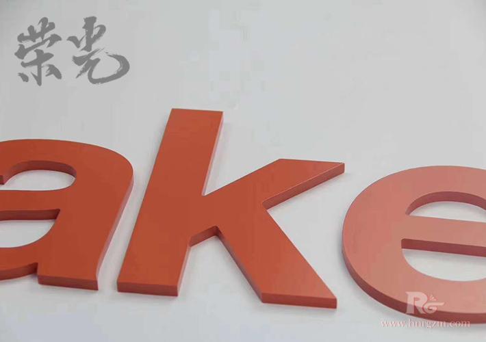 长沙亚克力字精工烤漆 烤漆立体字制作