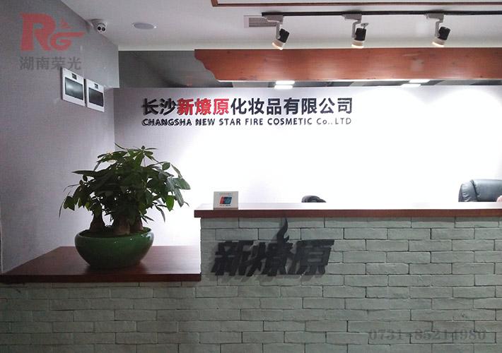 长沙公司LOGO墙制作 亚克力水晶字办公室形象墙