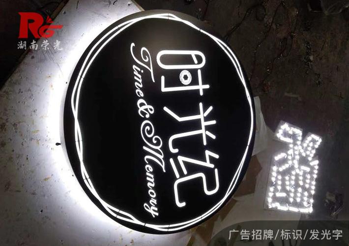 店铺招牌制作 长沙广告灯箱定制 LED镂空发光灯箱