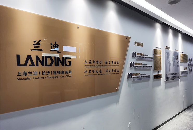 企业文化墙设计制作 长沙高端律所企业文化广告制作