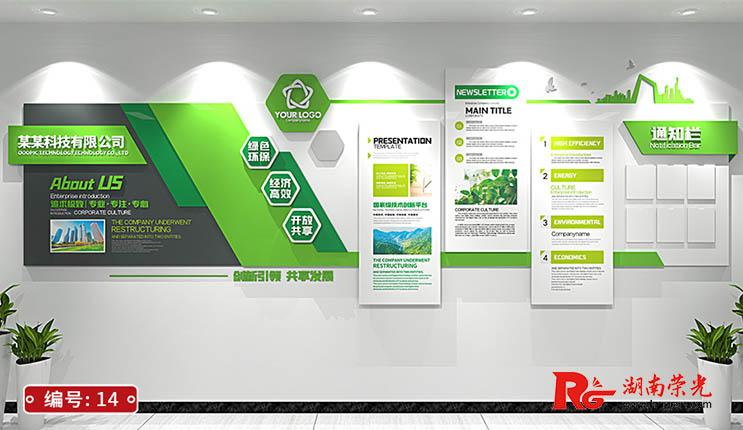 公司企业文化墙定制 宣传展示墙 立体亚克力墙设计(三)