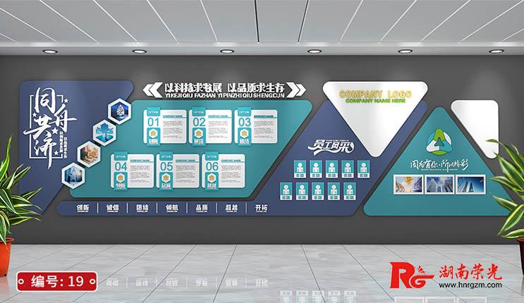 公司企业文化墙定制 宣传展示墙 立体亚克力墙设计(四)