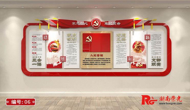 党建展示文化墙_党员风采党务公开栏(二) 会议室宣传墙设计
