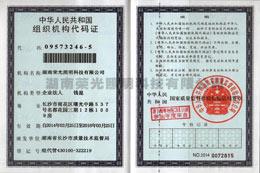 荣光广告组织代码证